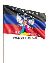 флаг донецкой народной республики ДНР